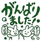 kodomo no kao ティーチャースタンプがんばりました兎(1604-143)