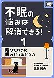 不眠の悩みは解消できる! (1) 眠りたいのに眠れないあなたへ (impress QuickBooks)