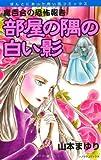 部屋の隅の白い影―魔百合の恐怖報告 (ソノラマコミックス ほんとにあった怖い話コミックス)