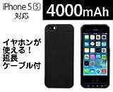 ハヤブサモバイル HB-IP5SⅡ iPhone5/5S専用 大容量 4000 mAh バッテリー内蔵ケース [黒 ブラック] USB出力ポート付 (イヤホン延長ケーブルと日本語説明書付き)