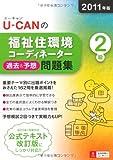 2011年版U-CANの福祉住環境コーディネーター2級過去&予想問題集 (ユーキャンの資格試験シリーズ)