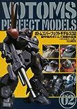 ボトムズ パーフェクトモデルズ 02 装甲騎兵ボトムズ模型作品集~OVA&ゲーム編~ (ホビージャパンMOOK 487)