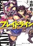 『ブレイドライン6 アーシア剣聖記 (角川スニーカー文庫)』の商品写真
