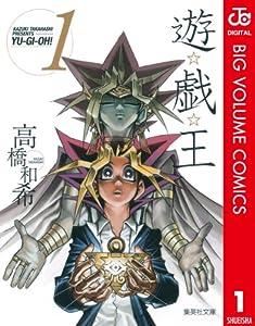 遊☆戯☆王 モノクロ版 1 (ジャンプコミックスDIGITAL)