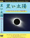 黒い太陽 1998.2.26皆既日食 [DVD]
