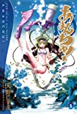 あまんちゅ!(1) (BLADE COMICS)