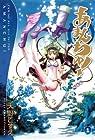 あまんちゅ! 第1巻 2009年08月10日発売