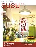 SUSU(素住) no.4 (2010)―自分らしい暮らしをデザインする (文化出版局MOOKシリーズ)