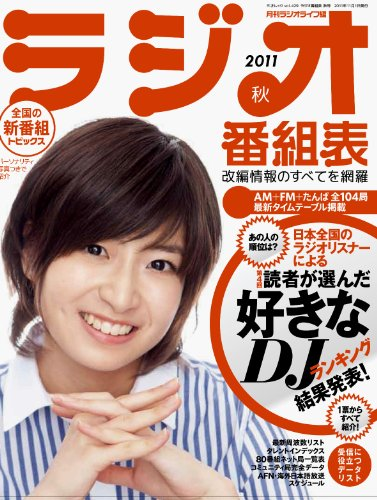 ラジオ番組表2011年秋号 (三才ムック vol.429)