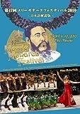 第47回メリーモナークフェスティバル2010 日本語解説版DVDセット 6枚組