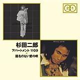 アパートメント1109+長い旅のはじまる前に-杉田二郎ライブ・イン・コンサート