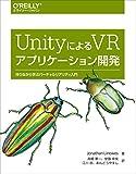 UnityによるVRアプリケーション開発 ―作りながら学ぶバーチャルリアリティ入門
