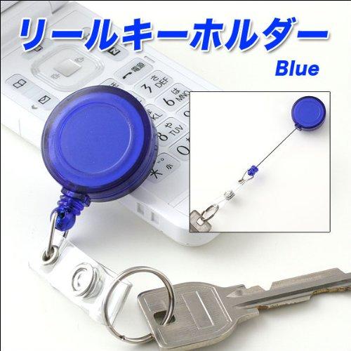 伸びて便利!のび~るリールキーホルダー(ブルー)