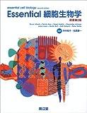 Essential細胞生物学 原書第2版(Bruce Alberts/Dennis Bray/Karen Hopkin/Alexander Johnson/Julian Lewis/Martin Raff/Keith Roberts/Peter Walter)