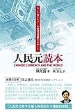 人民元読本―今こそ知りたい! 中国通貨国際化のゆくえ