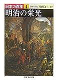日本の百年〈4〉明治の栄光