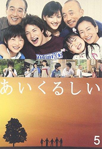 あいくるしい 第5巻 [DVD]