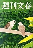 週刊文春 2014年 11/13号 [雑誌]