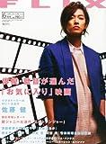 FLIX (フリックス) 2012年 06月号 [雑誌]