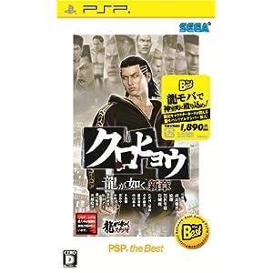 クロヒョウ 龍が如く新章 PSP the Best