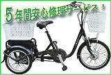 たくさんの荷物もらくらく!スイング機能付き!電動アシスト三輪自転車