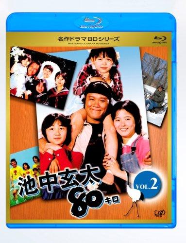 池中玄太80キロ全シリーズ Vol.2 [Blu-ray]