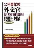 公務員試験外交官「外務省専門職員」問題と対策