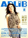 ADLIB (アドリブ) 2008年 08月号 [雑誌]