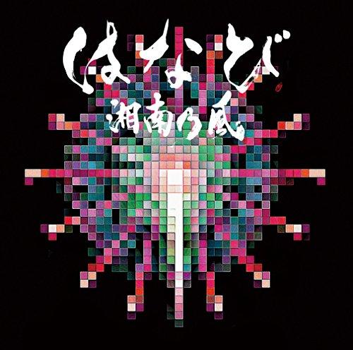 はなび (初回生産限定盤)(CD+DVD)