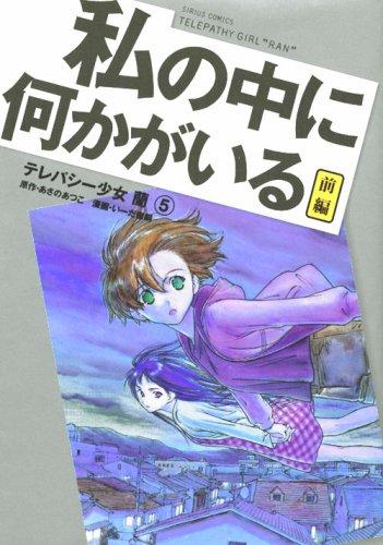 テレパシー少女「蘭」 5 私の中に何かがいる 前編 (5) (シリウスコミックス)