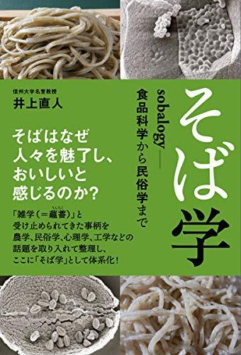 ネタリスト(2019/11/13 09:00)50万円で山を購入、ひとりで開墾して蕎麦店を作った男