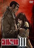 ゴルゴ13 III [DVD]