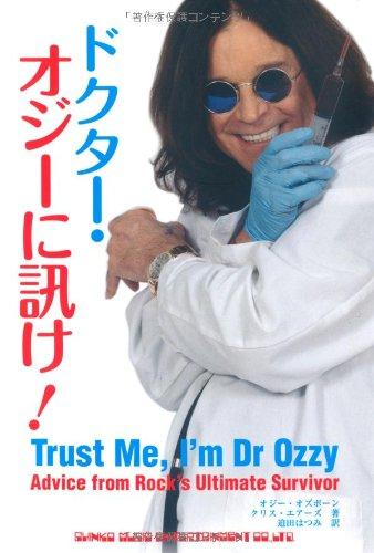 ドクター・オジーに訊け!