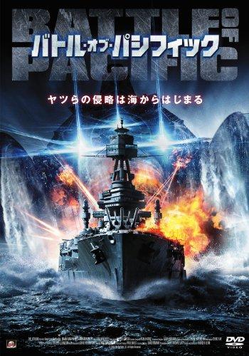 バトル・オブ・パシフィック [DVD]