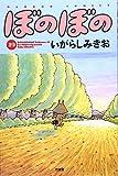 �ܤΤܤ� (29) (Bamboo comics)