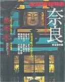 家庭画報特選 奈良1300年の美を訪ねて ―完全保存版―
