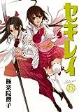 セキレイ(13) (ヤングガンガンコミックス)