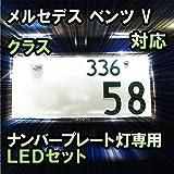 LEDナンバープレート用ランプ メルセデス ベンツ Vクラス W639対応 2点セット