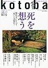 kotoba (コトバ) 2012年 04月号 [雑誌]