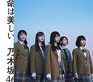 命は美しい(Type-B)(DVD付)