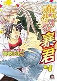 恋する暴君 4 (GUSH COMICS)