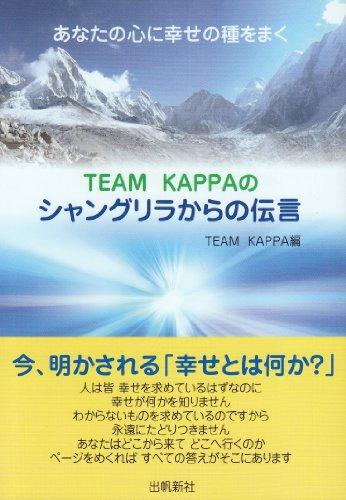 Team Kappaのシャングリラからの伝言—あなたの心に幸せの種をまく -