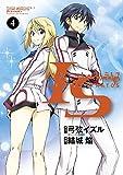 IS<インフィニット・ストラトス> 4 (サンデーGXコミックス)