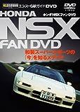 ホンダNSXファンDVD(エンスーCARガイドDIRECT・DVD)
