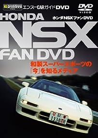 ホンダNSXファンDVD(エンスーCARガイドDIRECT・DVD) (<DVD>)