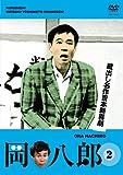 蔵出し名作吉本新喜劇「岡八郎」(2)[DVD]