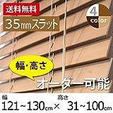 【幅・高さ指定できます】木製 ウッドブラインド 35mmスラット 幅130×高さ100cm ナチュラル