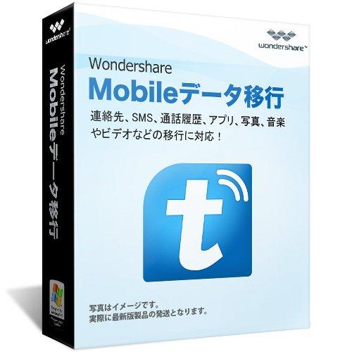 Wondershare Mobileデータ移行 (Win版)スマッホ データ バックアップ 移行 管理ソフト iPhone 6/6 PLUSに対応 iphone Androidデータ移行 iOS8対応 |ワンダーシェアー
