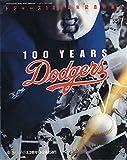週刊ベースボール 1990年8月3日増刊号 ドジャース100周年記念特集号