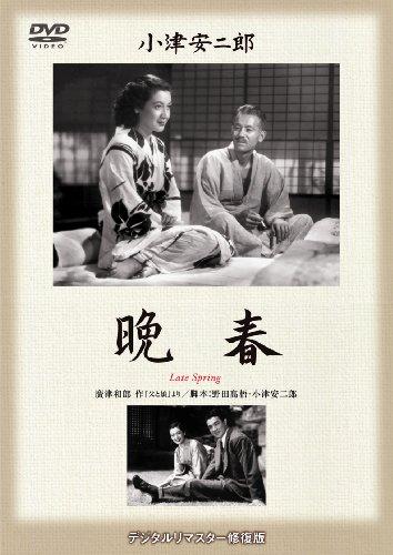 晩春 [DVD]